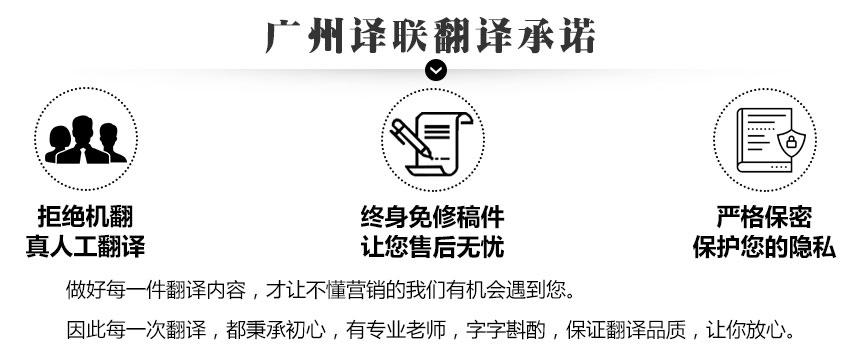 广州译联翻译承诺.jpg