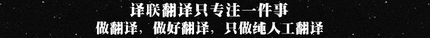 译联翻译头部图片.jpg