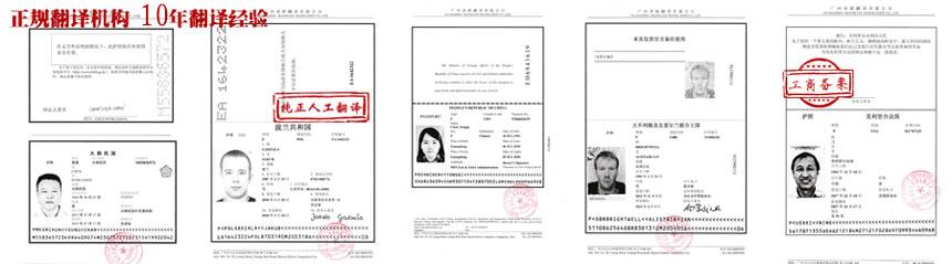护照翻译案例.jpg