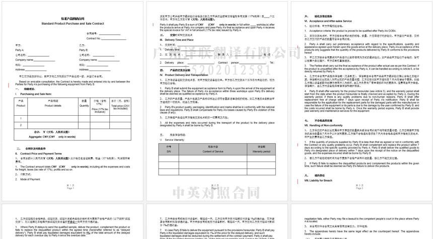 广州译联产品销售合同翻译.jpg