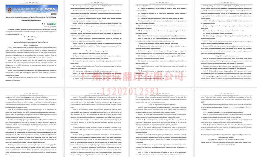 广州译联翻译质量标准管理翻译案例.jpg