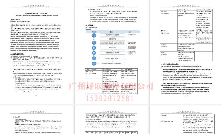 广州译联流程翻译-中英版本的流程翻译案例.jpg