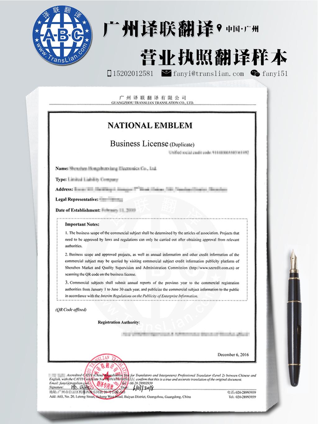 营业执照翻译样本-联系方式.jpg